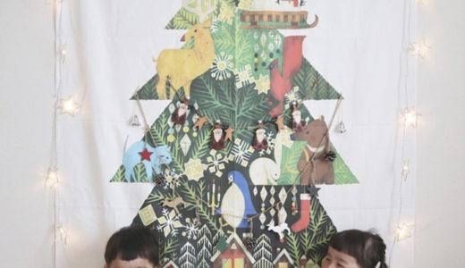 こどもと過ごすクリスマス♡クリスマスツリータペストリーを使ったアイデア